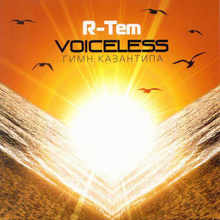 R-Tem - Voiceless (Kazantip '05 Mix), Breathe, Mood [2005]