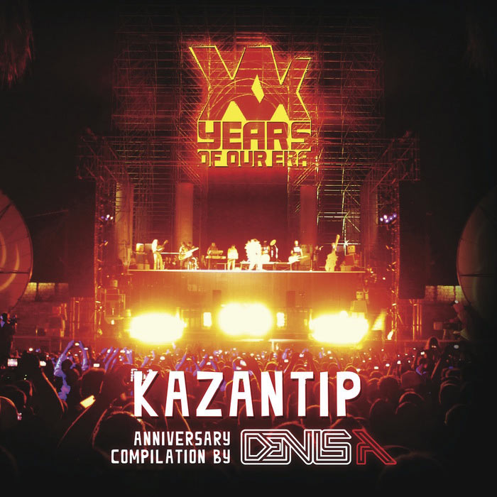 Kazantip Anniversary Compilation (by Denis A) [2012]